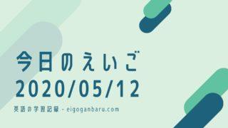 今日の英語2020/05/12