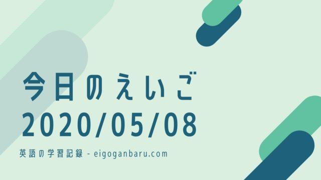 今日の英語学習2020/5/8